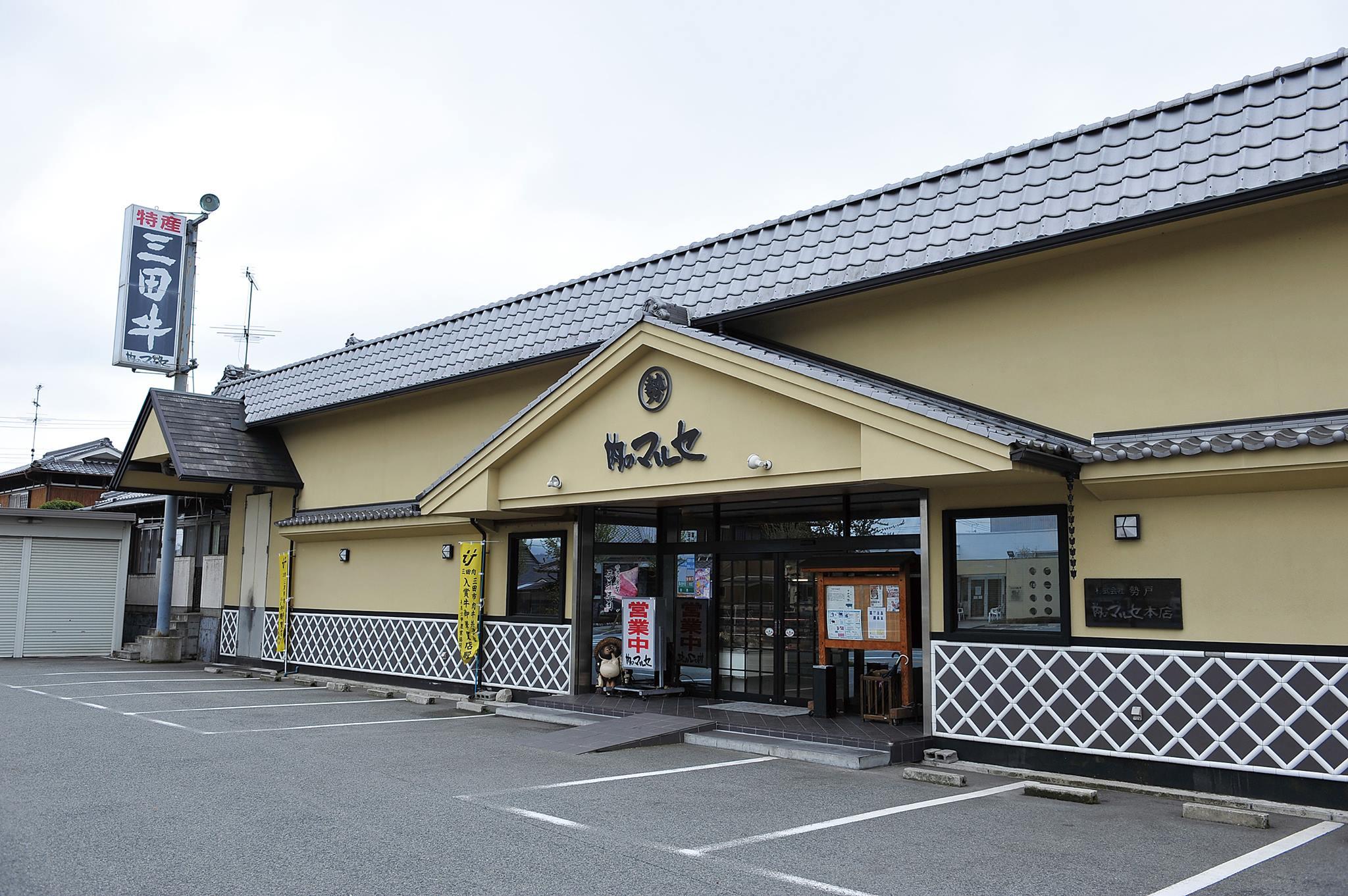 株式会社 勢戸 肉のマルセ-アイコン